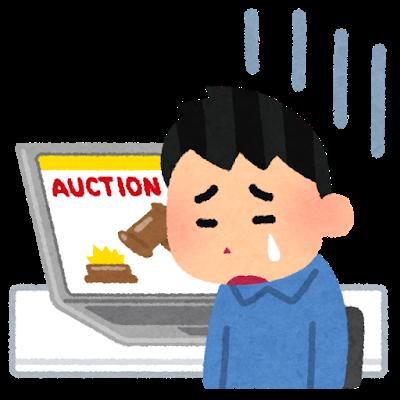 auction_sad.png