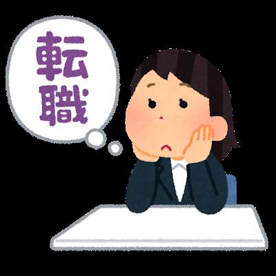 fukidashi_tensyoku_woman.png