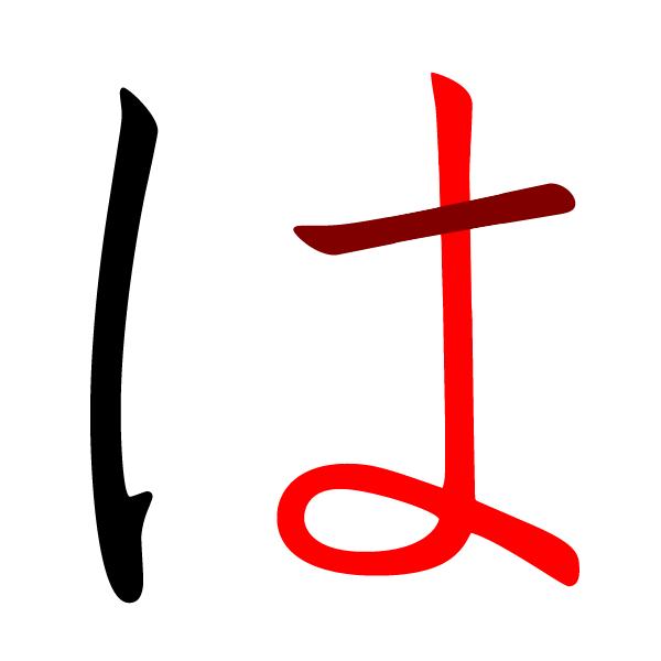 は-red.png