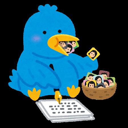 bluebird_pakutsui.png