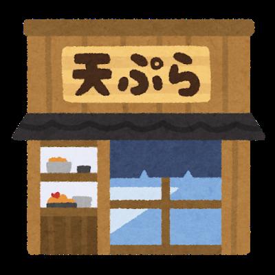 女ニートだけど、天ぷら作ったらベチョベチョになったTT