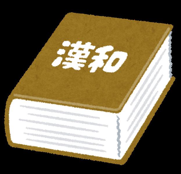 dictionary3_kanwa.png