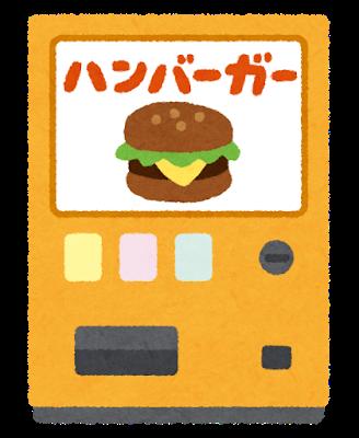 jidouhanbaiki_autosnack_hamburger.png