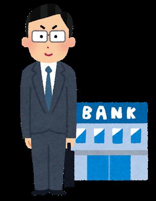 彡 「銀行員さん10円落ちてましたよ」