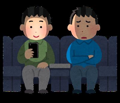 どうすれば映画館でスマホを観る人がいなくなるか考える・・・・・・・・・・・