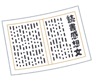 sakubun_dokusyo_kansou.png