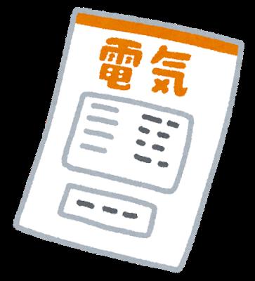 seikyusyo_denki.png