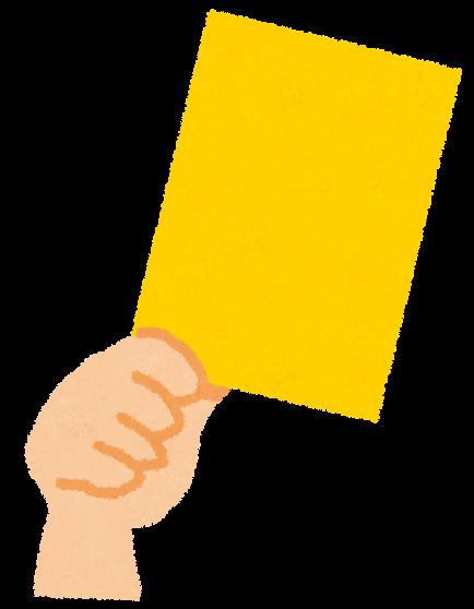 soccer_yellowcard.png