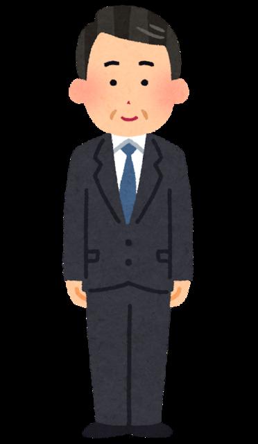 stand_businessman_ojisan.png