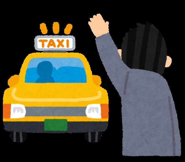 taxi_tomeru_man.png