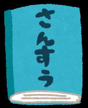 textbook_h_sansu.png
