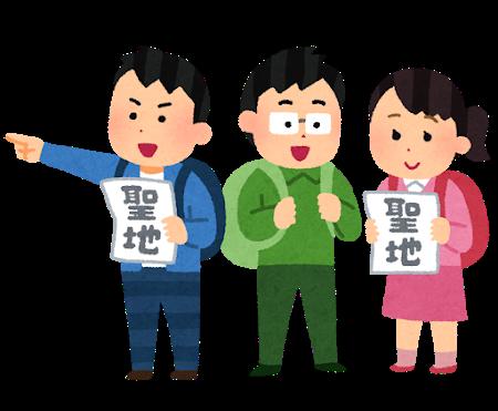 travel_people_seichi_junrei.png
